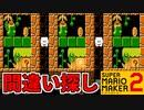 マリメ2で人気のミニゲーム達【スーパーマリオメーカー2】
