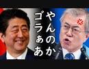韓国外交部がGSOMIA規約無視し一方的に韓日国交断絶宣言、一...