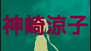 【結月ゆかり】神崎涼子【螟上?邨ゅo繧】