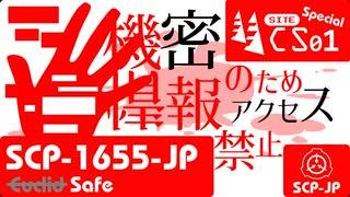 【No. S-3   SCP-1655-JP】機密情報のため