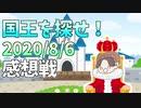 第6位:【マイクラ国王】初手ゲリラCO!?怒涛の展開に全員混乱!#2の感想 2020年8月06日