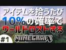 【実況】アイテムを拾うたび10%の確率でワールドロストする #1【Minecraft】
