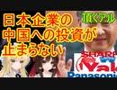 ゆっくり雑談 251回目(2020/8/6)