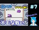 【ポケモン銀】メタモンだって旅がしたい! 第7話【縛り実況】