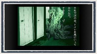 ◆学校であった怖い話 実況プレイ◆part23