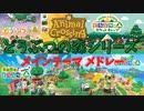 【どうぶつの森】シリーズ歴代オープニングメドレー・歴代CM動画BGM【あつ森】~Animal Crossing Series Opening Medley~
