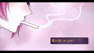 【立体音響】たばこ/莉犬