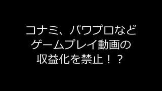 【悲報】加藤純一、パワプロプレイ動画に