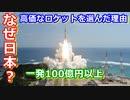 【ゆっくり解説】日本から打ち上げた理由? UAEが火星探査機を打ち上げるまで解説!後編
