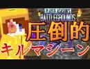 【Minecraft】圧倒的なキルマシーンの実力! 華麗なキル稼ぎに5人全滅??【PABG】