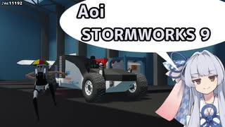 【StormWorks】Aoi STORMWORKS 9【VOICERO