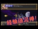 【実況】SFC第3次スーパーロボット大戦を2人でプレイしている動画 84