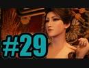 【実況】ど、ドスケベおねいさん……【FF7R】#29