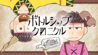【おそ松さん人力】数字松でボト.ルシッ.