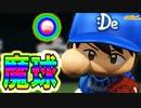 【パワプロ2017】#197 魂のパルプンテ!!いくぞ日本一!!【元最弱投手マイライフ・ゆっくり実況】
