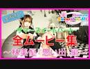 【ムービー集】サマースイートハート(林美優『思い出』編)【クソゲーオブザイヤー2019】