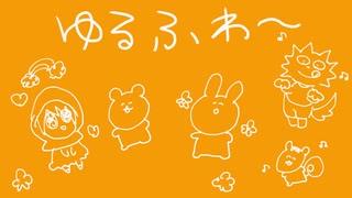 【ゆるふわ】総集編第4弾!?なんだって?!