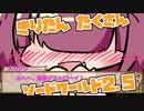 【ボイロTRPG】きりたん たくさん ソードワールド2.5 Part1-3【SW2.5】