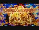 【パチンコ】Pハイスクール フリートMA【航海35日目でピンチ!】
