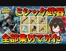 【フォートナイト】新ミシック武器全部集めてみた!!シーズ...