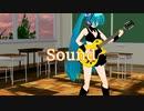 【らぶ式ミク】サウンド 【MMD】【1080p-60fps】