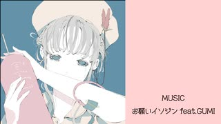 【GUMI original】お願いイソジン feat.GU