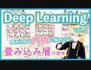 【深層学習】畳み込み層の本当の意味、あなたは説明できますか?【ディープラーニングの世界 vol. 5 】 #057 #VRアカデミア #DeepLearning