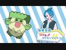 【ポケモン剣盾】ユキミの行き先ポケモンマスター!!【ボイロ×オリジナルキャラ】