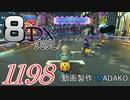 初日から始める!日刊マリオカート8DX実況プレイ1198日目
