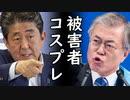 韓国「安倍、平和記念式典で日本は唯一の被爆国発言、侵略反...