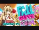 【FALL GUYS】おもちアスリーテス大運動会【VOICEROID実況】