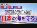 【討論】桜国防戦略会議「日本の海を守る」[桜R2/8/8]