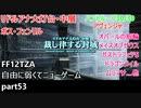 [FF12TZA] 自由に弱くてニューゲーム part53 リドルアナ大灯台・中層、ハントループ30/30  [ゆっくり実況]