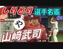 ゆっくりプロ野球 しりとり選手名鑑 「山﨑武司」 【プロ...