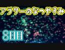 【ぼくなつ実況】アラサーのなつやすみ【8日目】