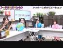 アフター☆レボ☆リューション 第55界