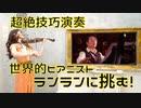 【石川綾子】超絶技巧演奏で世界的ピアニスト・ランラン作曲の難曲を演奏してみた!〈荒野乱斗 BrawlStars〉