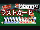 究極の運ゲー「ラストカード」【世界のアソビ大全51】