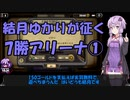 【VOICEROID実況】結月ゆかりのガバアリーナ#1【ハースストーン】