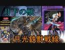 【遊戯王ADS】月下の鉄獣戦線