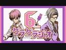 6-シックス-のゲラゲラジオ 第17回 本編(2020/8/10)
