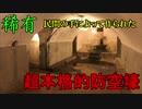 【ゆっくり歴史解説】八幡浜第一防空壕【ゆっくり戦跡探訪 vol.3】