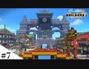 【ドラクエビルダーズ2】和風ファンタジーな街を作ってみるよ part7【PS4pro】