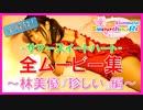 【ムービー集】サマースイートハート(林美優『珍しい』編)【クソゲーオブザイヤー2019】
