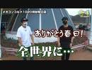 ヤ・ヤ・ヤ・ヤール ヤルヲがヤリたいヤツとヤル!! 第18話(2/2)