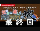 【ゆっくり実況】Switch版DQ1気ままに楽しくアイテムコンプの旅Part4【終】