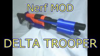 [Nerf MOD]ライフルをショットガンに改造してみた!