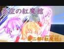 【マイクラ】曇空の紅魔館「紅魔館」~1話~