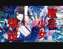 【Cocリプレイ】魔法少女と絶対に迷走しない男卓たちのTRPG part1「ふたりはいあいあ!MAXミ=ゴ!!」