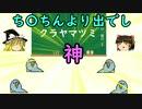 【ゆっくり解説放棄】日本の神様紹介⑧ち〇ちんより出でし神 クラヤマツミ解説放棄【party parrot】